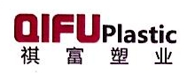 福建省祺富塑业有限公司 最新采购和商业信息