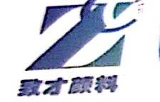 山东致才颜料科技股份有限公司 最新采购和商业信息