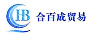江门市合百成贸易有限公司 最新采购和商业信息