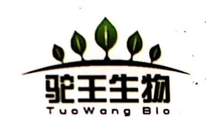 浙江驼王生物工程有限公司