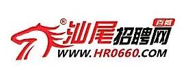 海丰县百城人力资源服务有限公司 最新采购和商业信息