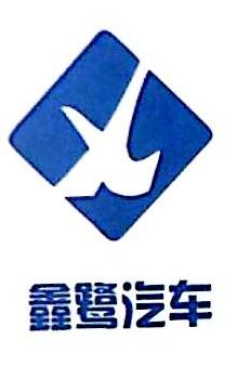 凌源市鑫鹭汽车销售服务有限公司 最新采购和商业信息