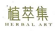 广州植萃集化妆品有限公司 最新采购和商业信息
