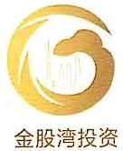 南京金股湾投资管理有限公司