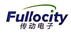 深圳市传动电子有限公司 最新采购和商业信息