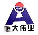 深圳市恒大伟业塑胶有限公司 最新采购和商业信息