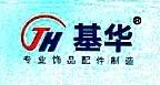 东莞市基华五金制品有限公司 最新采购和商业信息