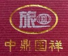北京撞见国际旅行社有限公司 最新采购和商业信息