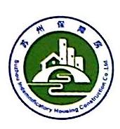 苏州市保泽物业管理有限公司