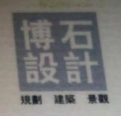 深圳市博石设计有限公司