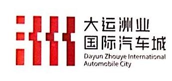 枞阳县大运车业经营有限公司 最新采购和商业信息