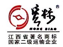 江西宏标汽车运输发展有限公司 最新采购和商业信息
