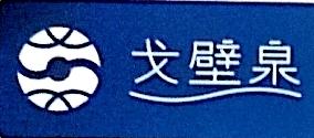 杭州戈壁泉信息技术有限公司 最新采购和商业信息
