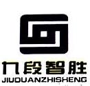 晋城市九段智胜企管咨询有限公司 最新采购和商业信息