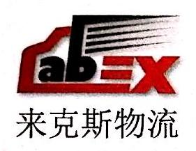 上海来克斯物流有限公司 最新采购和商业信息