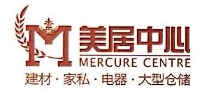 湛江美居中心市场经营管理有限公司 最新采购和商业信息