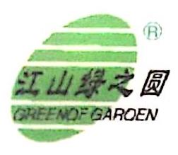江山市绿之园特产有限公司