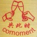 深圳市共此时酒业有限公司 最新采购和商业信息