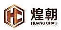 南京煌朝节能科技有限公司 最新采购和商业信息
