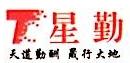惠州市星勤实业有限公司 最新采购和商业信息