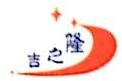 深圳市吉之隆商贸有限公司