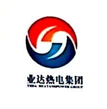 烟台经济技术开发区热力有限公司