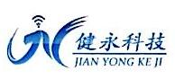 广州健永信息科技有限公司 最新采购和商业信息
