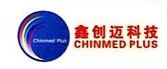 深圳市鑫创迈科技有限公司 最新采购和商业信息