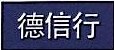东莞市德信行企业管理咨询有限公司 最新采购和商业信息