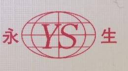 文安县永生汽车配件有限公司 最新采购和商业信息