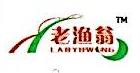 山东省博兴县老渔翁食品有限公司