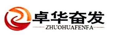 北京卓华奋发文化发展有限公司 最新采购和商业信息