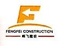 杭州峰飞建设工程有限公司 最新采购和商业信息