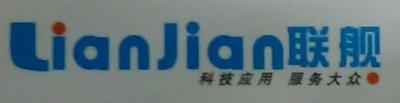 绵阳联舰信息技术有限公司 最新采购和商业信息