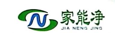 福州家能净环保科技有限公司 最新采购和商业信息