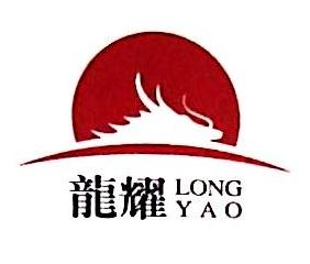 甘肃龙耀生态房地产开发有限责任公司 最新采购和商业信息