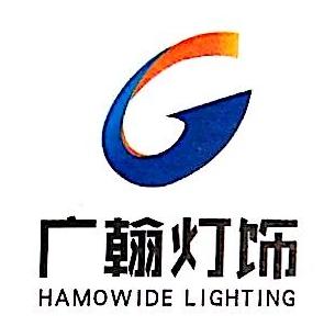 东莞市晶霓华灯饰制品有限公司 最新采购和商业信息