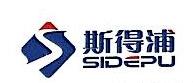 斯得浦泵业南通有限公司 最新采购和商业信息