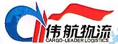 宁波伟航物流有限公司 最新采购和商业信息