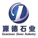 厦门源德石业有限公司 最新采购和商业信息