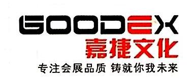 长沙嘉捷文化传播有限公司 最新采购和商业信息