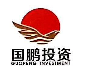 福建国鹏投资有限公司 最新采购和商业信息