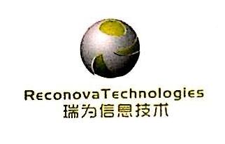 厦门瑞为信息技术有限公司 最新采购和商业信息