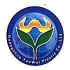 广州耀威塑胶有限公司 最新采购和商业信息