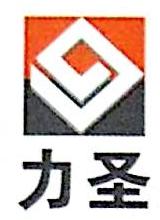 福州力圣节能科技开发有限公司