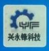 深圳市兴永锋科技有限公司 最新采购和商业信息
