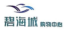 深圳市碧海城商业管理有限公司