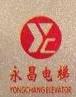 新昌县永昌电梯工程有限公司