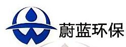 广西蔚蓝环保科技有限公司 最新采购和商业信息