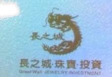 深圳市长之城投资发展有限公司 最新采购和商业信息